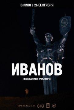 Иванов (2018)