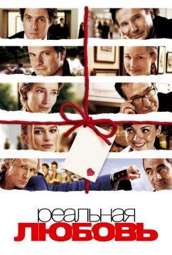 Реальная любовь (2003)