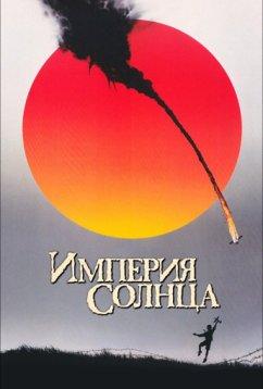 Империя Солнца (1987)