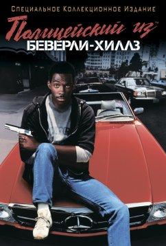Полицейский из Беверли-Хиллз (1984)