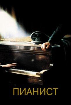 Пианист (2002)