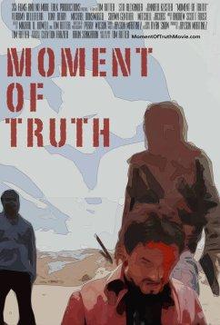 Момент истины (2017)