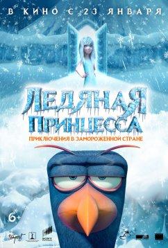 Ледяная принцесса (2018)