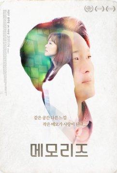 Воспоминания (2017)