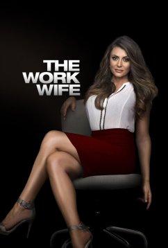 Жена по работе (2018)