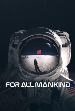 Ради всего человечества (2019)