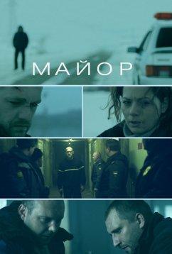 Майор (2013)