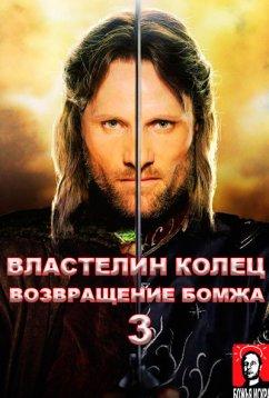 Властелин колец: Возвращение бомжа (2003)