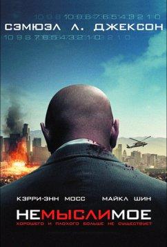 Немыслимое (2009)