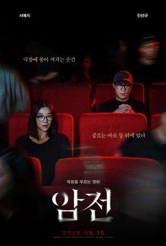 Затемнение (2019)