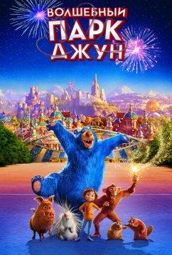 Волшебный парк Джун (2019)