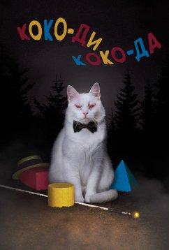 Коко-ди Коко-да (2019)