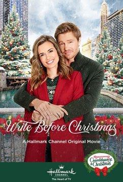 Напиши перед Рождеством (2019)