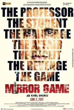 Игра в зеркало (2017)