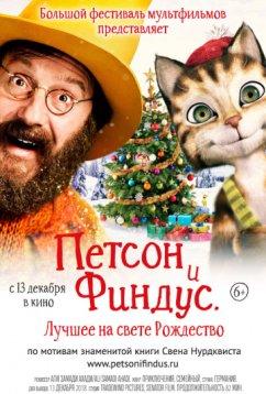 Петсон и Финдус 2. Лучшее на свете Рождество (2016)