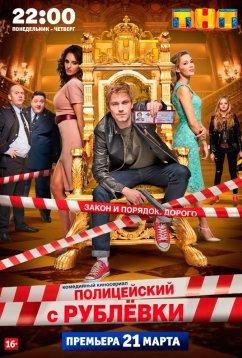 Полицейский с Рублёвки (2019)