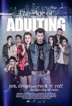Взросление (2018)