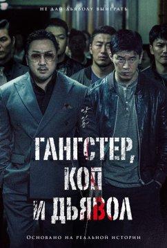 Гангстер, коп и дьявол (2019)