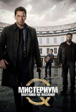 Мистериум: Охотники на фазанов (2014)