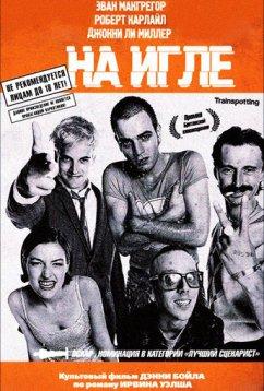 На игле (1995)
