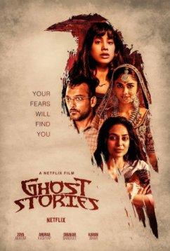 Истории о призраках (2019)