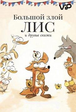 Большой злой лис и другие сказки (2017)