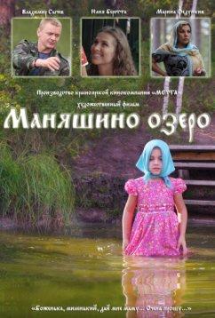 Маняшино озеро (2017)