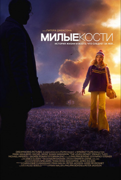 Милые кости (2009)