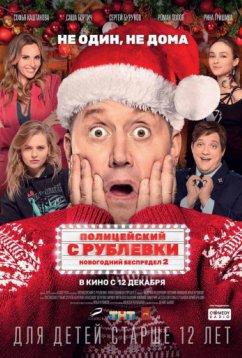 Полицейский с Рублевки. Новогодний беспредел 2 (2019)
