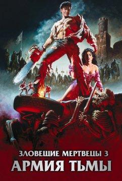 Зловещие мертвецы 3: Армия тьмы (1992)