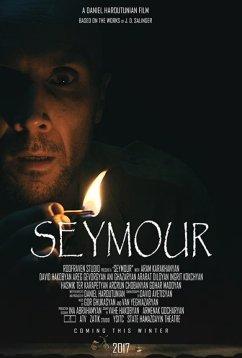 Сеймоур (2017)