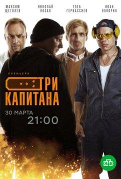Три капитана (2019)