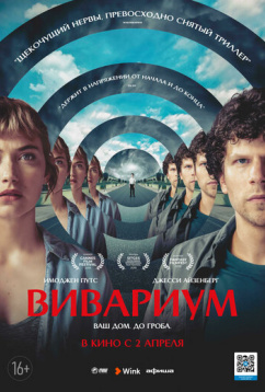 Вивариум (2019)