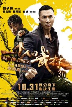 Последний из лучших (2014)