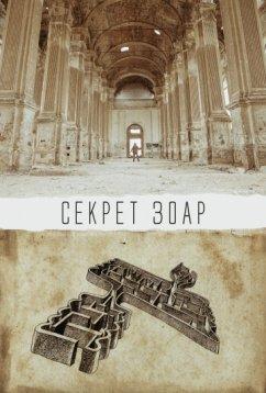 Секрет Зоар (2015)