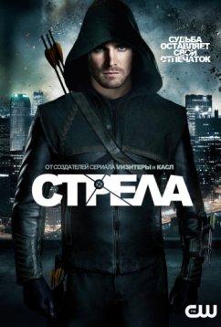 Стрела (2017)