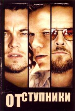 Отступники (2006)