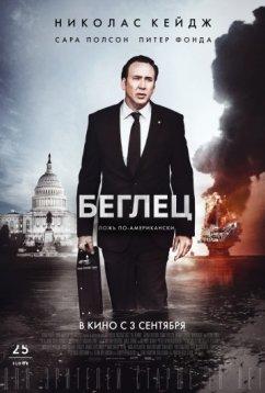 Беглец (2015)