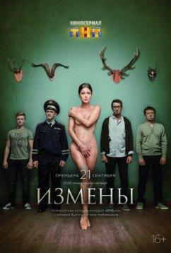 Измены (2015)