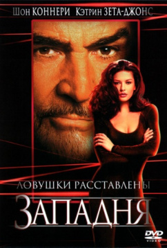 Западня (1999)