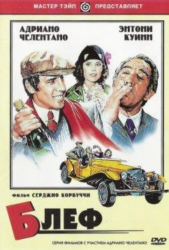 Блеф (1976)