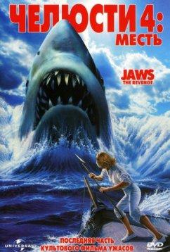 Челюсти 4: Месть (1987)