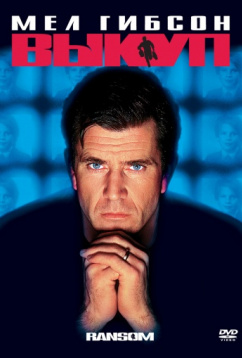 Выкуп (1996)