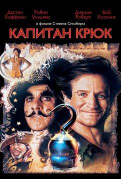 Капитан Крюк (1991)