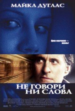 Не говори ни слова (2001)