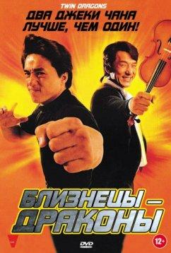 Близнецы-драконы (1991)