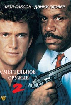 Смертельное оружие 2 (1989)