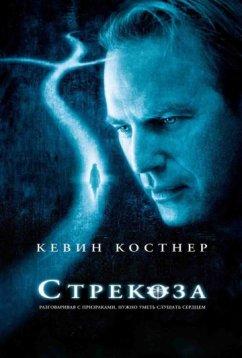 Стрекоза (2002)