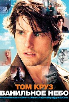 Ванильное небо (2001)