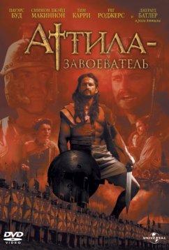 Аттила-завоеватель (2000)